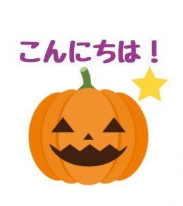 ハロウィン無料LINEスタンプ・こんにちは無料LINEスタンプ・ハロウィンかぼちゃの無料ラインスタンプ・ジャック・オ・ランタン無料LINEスタンプ