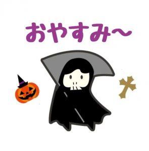 ハロウィン無料LINEスタンプ・死神無料LINEスタンプ・おやすみ無料LINEスタンプ
