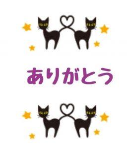 無料LINEスタンプ【秋】かわいい無料LINEスタンプ「黒猫」「ありがとう」