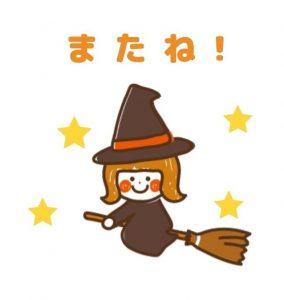 魔女無料LINEスタンプ・ハロウィン無料LINEスタンプ・またね~無料LINEスタンプ