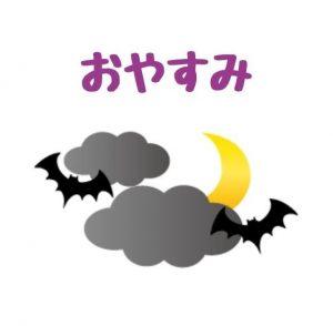 ハロウィン無料LINEスタンプ・コウモリ無料LINEスタンプ・おやすみ無料LINEスタンプ