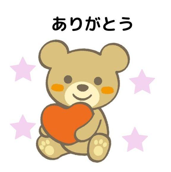 クマの無料LINEスタンプ【ありがとう】ハートを持ったクマのかわいい無料ラインスタンプ