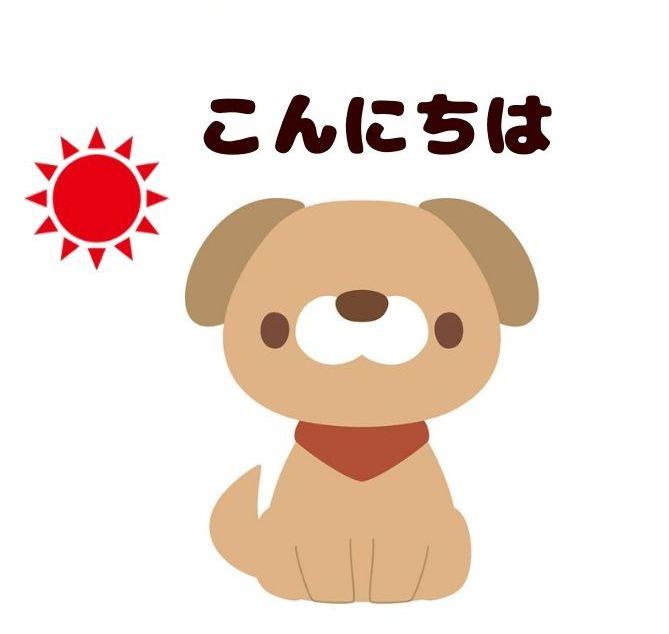 こんにちは無料LINEスタンプ・こんにちは無料ラインスタンプ・犬、かわいいイヌの無料LINEスタンプ