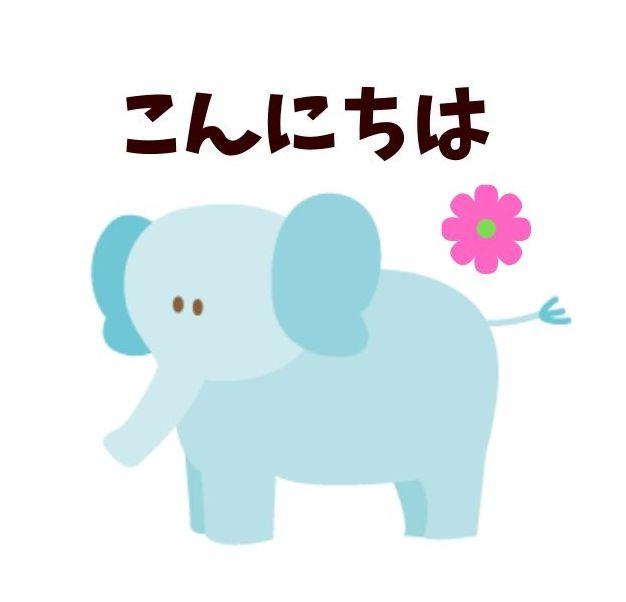 こんにちは無料LINEスタンプ・こんにちは無料LINEスタンプ・ぞう・可愛い象の無料LINEスタンプ
