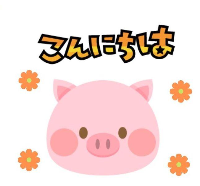 こんにちは無料LINEスタンプ・こんにちは無料ラインスタンプ・ブタ、かわいい豚の無料LINEスタンプ