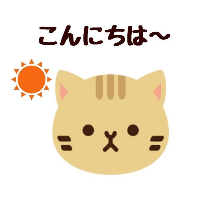 こんにちは無料LINEスタンプ・こんにちは無料ラインスタンプ・ネコ、猫