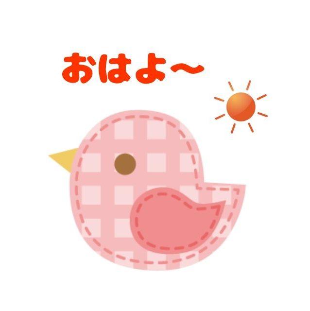 はよう無料LINEスタンプ・おはよう無料ラインスタンプ・ひよこ・ヒヨコ