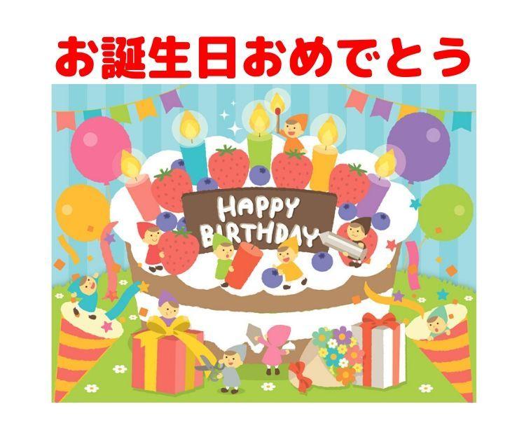 誕生日無料LINEスタンプ・かわいい誕生日ケーキの無料ラインスタンプ
