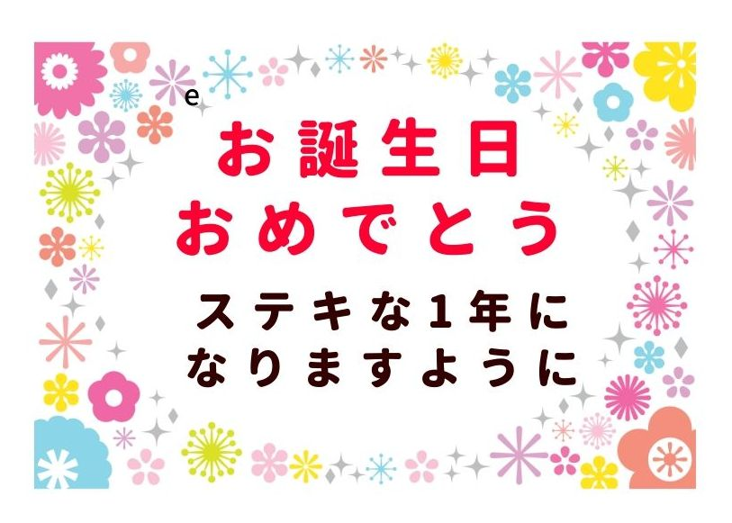誕生日無料LINEスタンプ・お花のフレーム無料ラインスタンプ