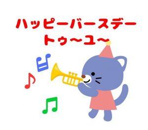 誕生日無料LINEスタンプ・かわいい猫の無料ラインスタンプ