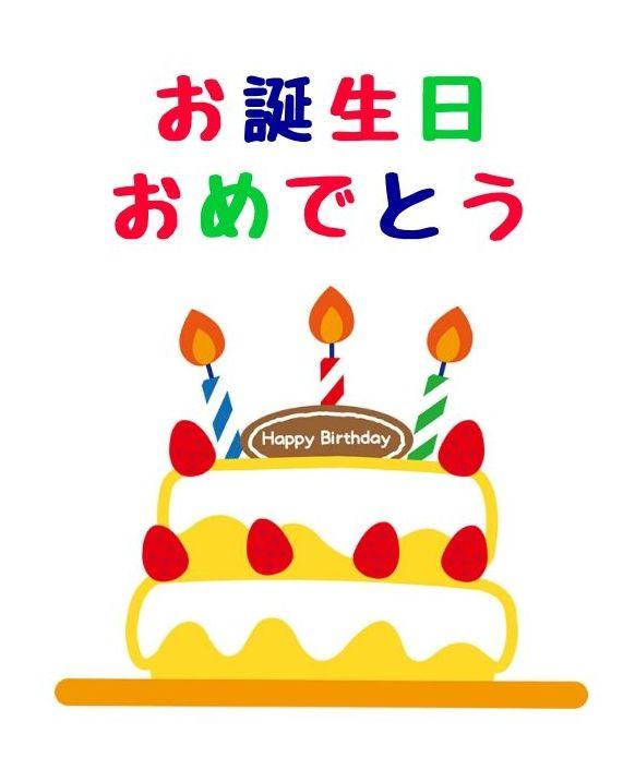 誕生日無料LINEスタンプ「誕生日ケーキ」「ローソク」「お誕生日おめでとう」」