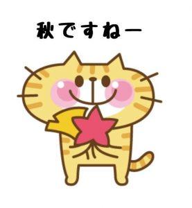 無料LINEスタンプ【秋】かわいい無料LINEスタンプ「猫」「紅葉」