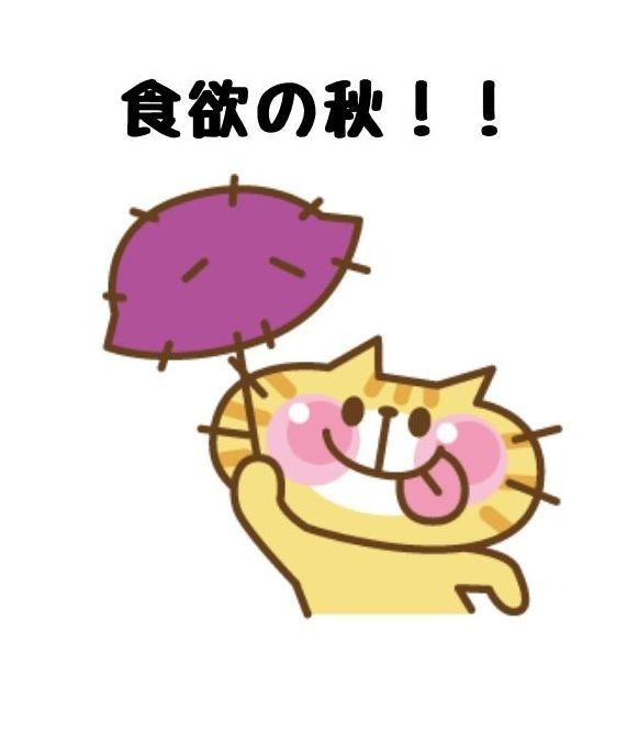 無料LINEスタンプ【秋】かわいい無料LINEスタンプ「猫」「焼き芋」