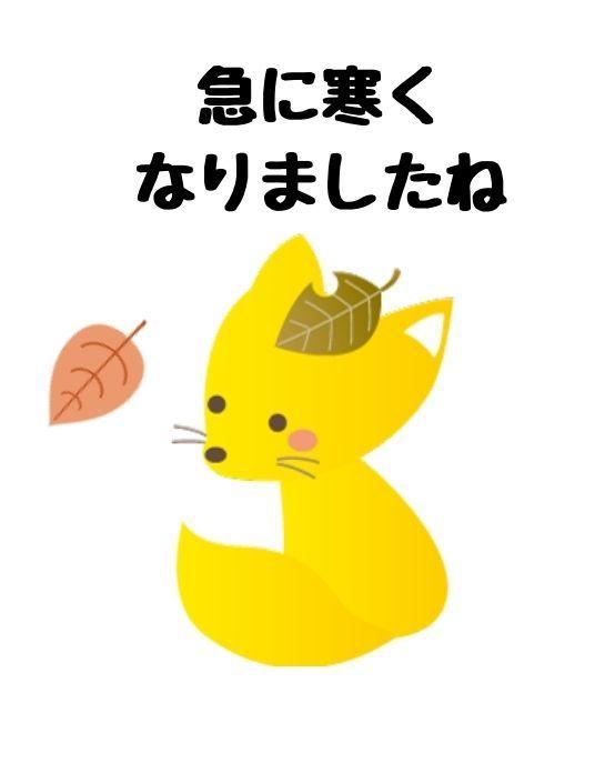無料LINEスタンプ【秋】かわいい無料LINEスタンプ「きつね」