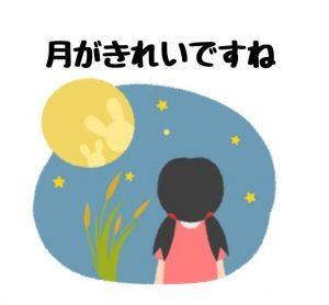 秋の無料LINEスタンプ・お月見無料ラインスタンプ・月がきれいですね